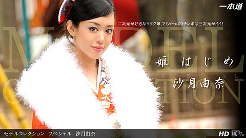 Yuna Satsuki AV女優