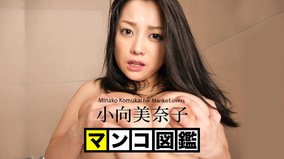 小向美奈子 pussy Japanese AV Idols Sex Photo Porn Pics Jav Tube xXx Movie TGP ...